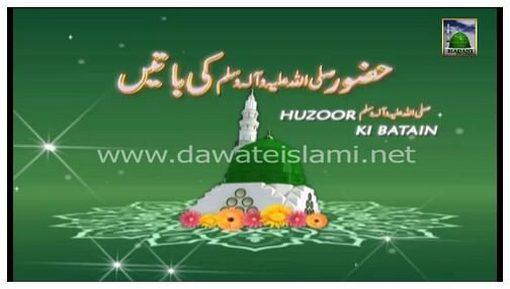 Huzoor Ki Batain(Ep:05) - Moye Mubarak K Fazail