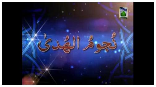 سيدنا علي المرتضى رضي الله تعالی عنه - سلسلة نجوم الهدى (الحلقة : 22)