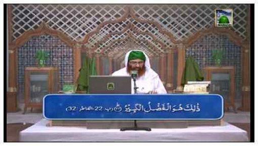 Faizan-e-Sahabiyat(Ep:52) - Syeda Aaisha Ki Aajzi wa Inkisari