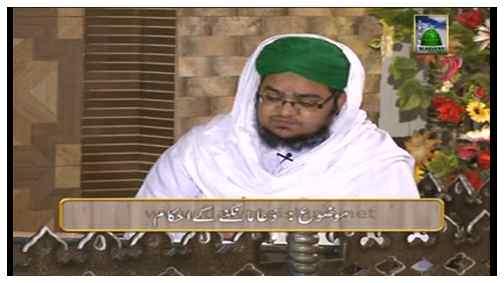 Dar-ul-Ifta Ahlesunnat(Ep:217) - Dua Mangnay K Ahkam