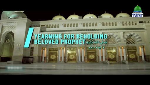 Yearning For Beholding Beloved Prophet صلی اللہ تعالیٰ علیہ وآلہ وسلم