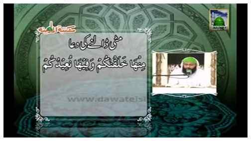 Farz Uloom Course(Clip-29) - Topic: Janazay Kay Mutafarriq Masail