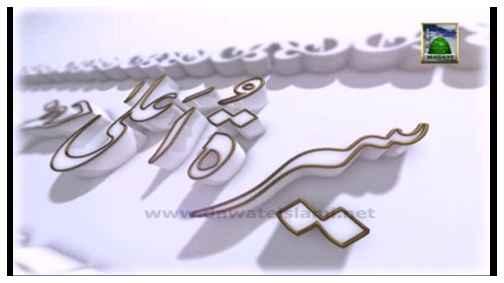 سيرة الإمام أحمد رضا خان (الحلقة :1)