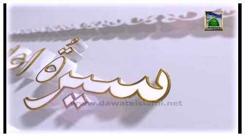 سيرة الإمام أحمد رضا خان (الحلقة :5)