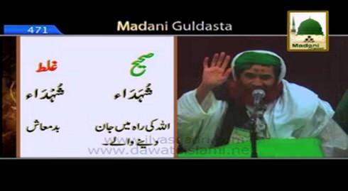 Shuhada e Karbala Kay Isla e Sawab Kay Liya Taqsim e Rasail