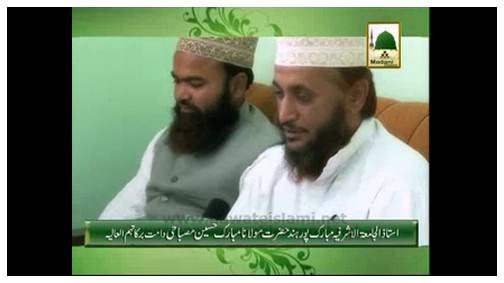 Madani Tassurat - Austaz Al-Jamia tul Ashrafia, Hazrat Maulana Mubarak Hussian Misbahi Sahib دامت برکاتہم العالیہ (Hind)