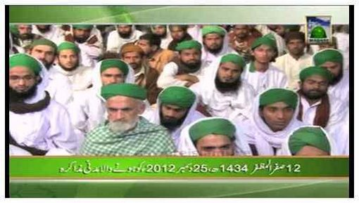 Madani Khabrain Urdu - 11 Safar - 26 Dec