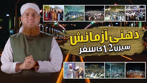 Zehni Aazmaish Season 12 Ka Safar - Abdul Habib Attari