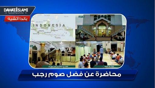 محاضرة عن فضل صوم رجب