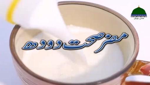 Muzer-e-Sehat Doodh