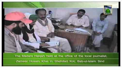 Madani News English - 19 Safar - 02 January