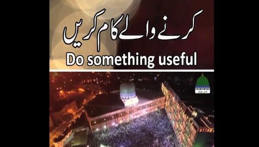 WhatsApp Status - Karne Waley Kaam Karein - English Subtitled