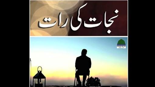 WhatsApp Status - Nijat Ki Raat - English Subtitled