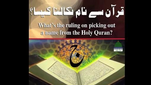 WhatsApp Status - Quran Se Naam Nikalna Kaisa - English Subtitled