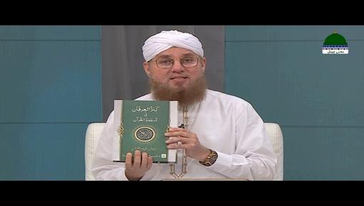 Kanzul Irfan Book Ka Tarruf