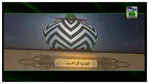 Package Faizan e Aala Hazrat(20 safar 1434) - Complete