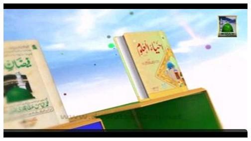 Aala Hazrat ka wisaal e Ba Kamal - Part 1