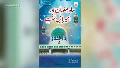Risala Mah-e-Ramzan Aur Ameer-e-Ahlesunnat Parhney Waloun Kay Liye Dua