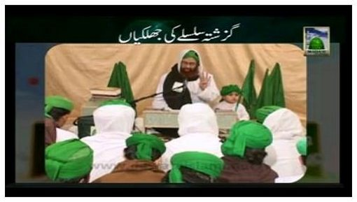 Aala Hazrat ka wisaal e Ba Kamal - Part 2
