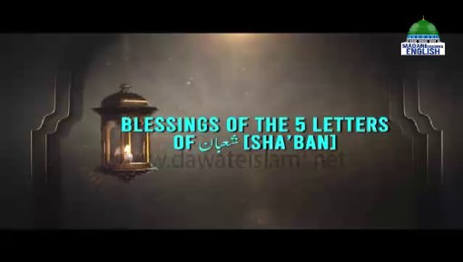 Blessings of the 5 Letters Of Shaban