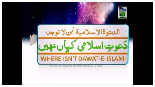Jashan e Wiladat - Dawat e Islami Kahan Nahi(Part 1)