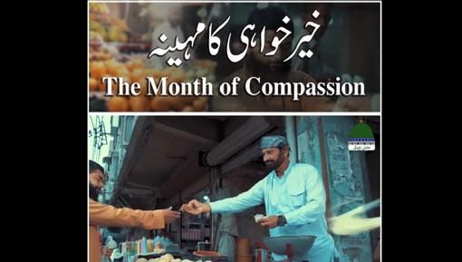 WhatsApp Status - Khair Khuwahi Ka Maheena - English Subtitled