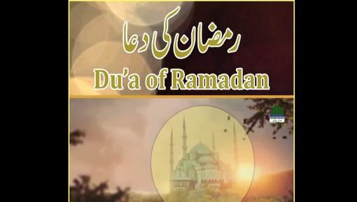 WhatApp Status - Ramzan Ki Dua - English Subtitled