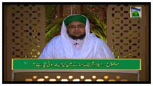 Shan e Habibur Rahman(Ep:01) - Melad Shareef Mananay Main Kiya Niyat Honi Chahiye ?