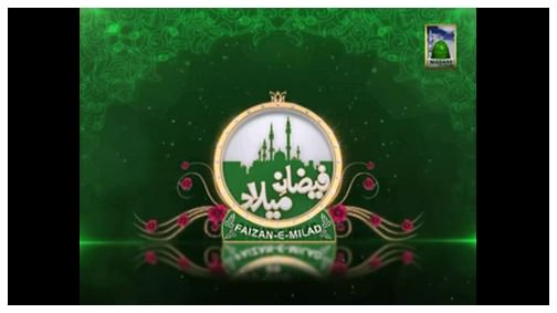 English Madani Phool Of Rabi ul Awwal - Univesal Mercy For All