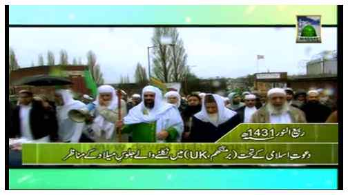 Juloos e Milad aur Dawat e Islami(Clip:03) - United Kingdom(UK)