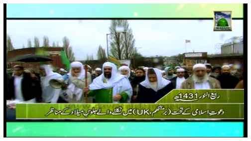 Juloos e Milad aur Dawat e Islami(Clip:03) - United Kingdom(UK)