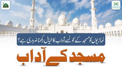 Namaziyo Ko Masjid Ke Konse Adaab Ka Khayal Rakhna Zaroori Hai?