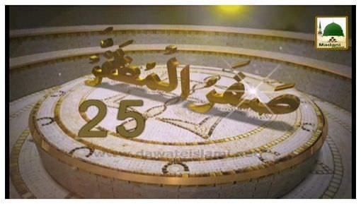 Documentary - Aala Hazrat -Imam e Ahle Sunnat رحمۃ اللہ تعالٰی علیہ
