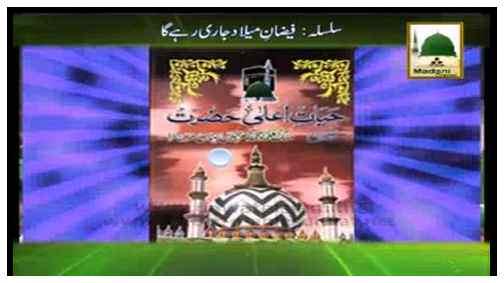 Faizan e Milad Jari Rahe Ga(06 Rabi ul Awwal 1431)