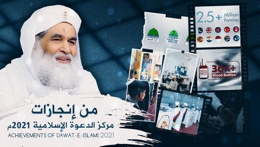 من إنجازات مركز الدعوة الإسلامية لعام ٢٠٢١ - Achievements of Dawat-e-Islami 2021