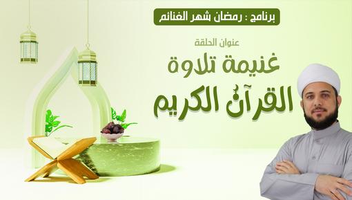 غنيمة تلاوة القرآن الكريم في شهر رمضان