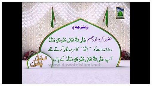 Surma Laganay ka Sunnat Tareeqa - Madani Phool Rabi ul Awwal : 16