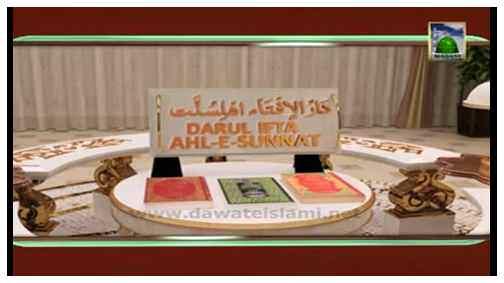 Madani Guldasta - Barwen ka Din -Wiladat Shareef -Wisaal Shareef - Darul Ifta