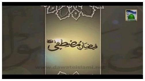 Faizan e Mustafa ﷺ