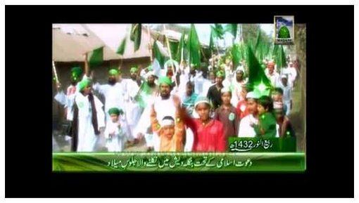 Juloos e Milad aur Dawat e Islami(Clip:05) - Bangladesh