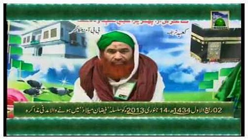 Package Faizan e Milad(2 Rabi ul Awwal 1434) - Complete