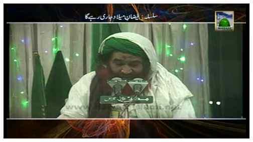 Faizan e Milad Jari Rahe Ga(05 Rabi ul Awwal 1431)