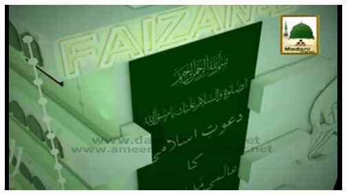 Faizan e Milad Jari Rahe Ga(10 Rabi ul Awwal 1431)
