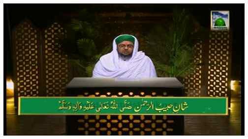 Shan e Habibur Rahman(Ep:08)