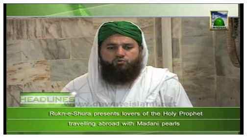 Madani News English - 07 Rabi ul Awwal - 20 January