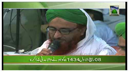 Madani Khabrain Urdu - 08 Rabi ul Awwal - 21 January