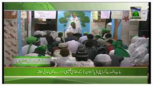 Madani Khabrain Urdu - 10 Rabi ul Awwal - 23 January
