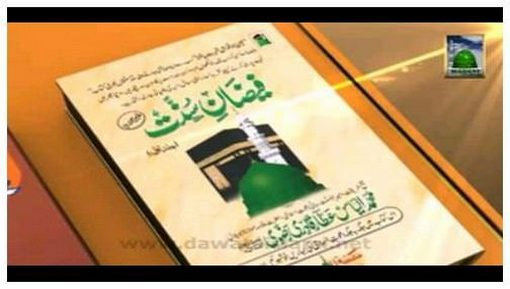 Darul Madina ka Taruf Deeni o Dunyavi Taleem