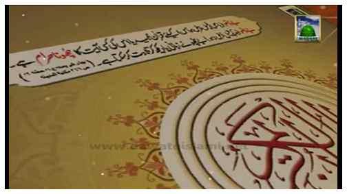 Huzoor Ki Batain(Ep:02) - Huzoor ka Rang Or Chashman e Mubarak