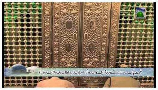 Karam Ya Shah E Jilani - Manqabat E Ghaus Pak